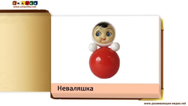 Презентации для детей Игрушки по Доману ч 1