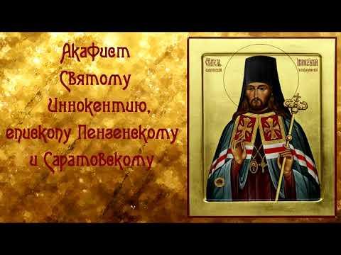 Об исцелении при тяжелых заболеваниях Акафист Святому Иннокентию епископу Пензенскому