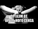 Секс блог: Кунилингус девушке, женщине и оргазм от оральных ласк клитора. Кончает от кунилингуса