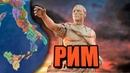 РИМ В Imperator: Rome - Возникновение Великой Империи