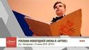 Реклама новогодней смены в Артеке, д.л. Янтарный