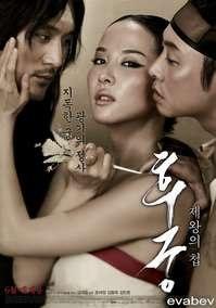 Наложница / The Concubine
