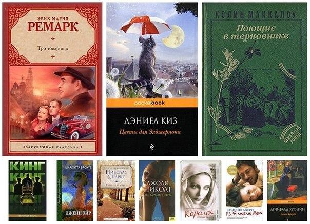 Книги, пробирающие до слез...