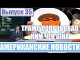 Hack News - Американские новости (Выпуск 35)