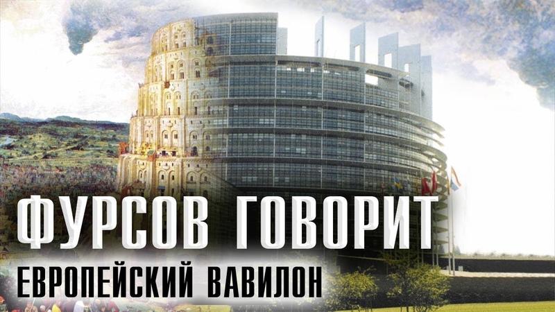 Андрей Фурсов. Стокгольмский синдром Европы