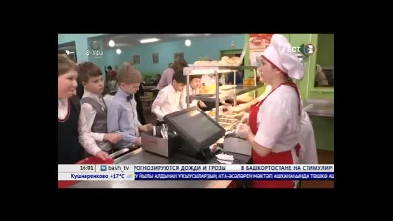 В Башкортостане перед началом учебного года родителей накормят обедом в школьных столовых
