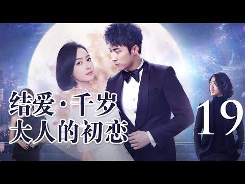 【English Sub】结爱·千岁大人的初恋 19丨Moonshine and Valentine 19(主演宋茜 Victoria Song,黄景瑜 Johnny)【未21024