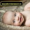 Беременность - moyaberemennost.ru