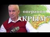 Зазнобин В.М.  Операция «Крым» готовилась давно