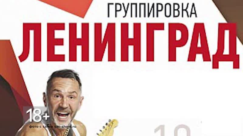Ленинград в Ярославле. Концерт группы А-Студио. Куда сходить на выходных. Афиша