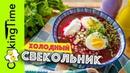 ХОЛОДНЫЙ СВЕКОЛЬНИК очень вкусный и легкий суп простой рецепт как готовить дома