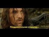Мальчишник  Арагорна.Забавное видео,как Арагорн,Гимли и Леголас до Гондора добирались на свадьбу Арвен и Арагорна.