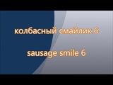 колбасный смайлик 6