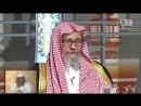 Шейх Салих ибн Фаузан Фатвы в прямом эфире Передача вторая Часть третья
