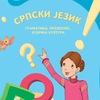 Сербский язык каждый день