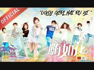 UGLY GIRL HAI RU YI 11