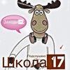 Подслушано ШКОЛА #17 (Новомосковск) ✌
