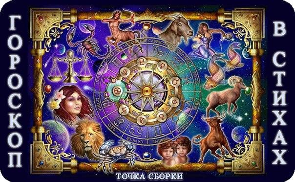 гороскоп овнов на 2013 год: