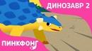 Анкилозавр Песни про Динозавров Пинкфонг Песни для Детей