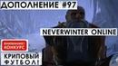Дополнение 97 - КРИПОВЫЙ ФУТБОЛ! Neverwinter Online прохождение