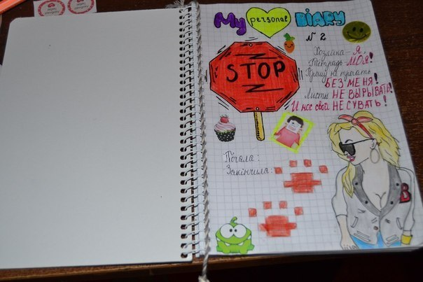Картинки своими руками для личного дневника