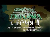 Goodbye Deponia - Серия 11 (Чистилище: правда о клонах) КурЯщего из окна