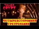 Байки из склепа 2 сезон, 9 серия - Четырехсторонний треугольник