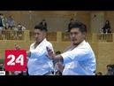На Окинаве открылся российско-японский фестиваль боевых искусств - Россия 24