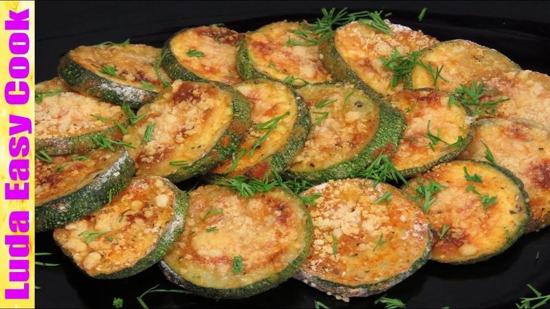 Хрустящие КАБАЧКИ В ДУХОВКЕ. Вкусно Полезно Быстро   Baked Zucchini Parmesan