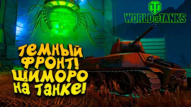 SHIMOROSHOW ТЁМНЫЙ ФРОНТ ЭПИЧНЫЕ ТАНКИ ШИМОРО В World of Tanks
