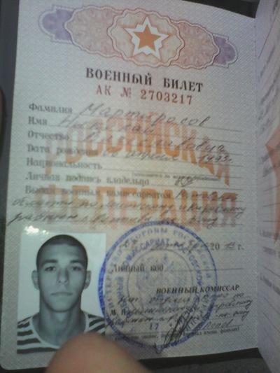 Николай Мартиросов, 6 апреля 1995, Ростов-на-Дону, id152432037
