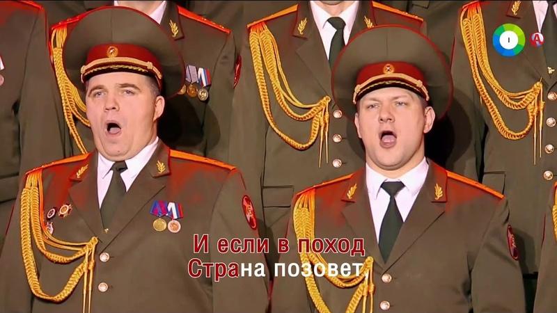 Прощание славянки - Концерт хора Росгвардии. Когда поют мужчины (2018.02.24) (Subtitles)