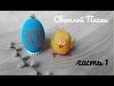 Пасхальное яйцо. Оплетение иглой в технике ндебеле. Часть 1 из 2.