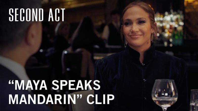 Second Act | Maya Speaks Mandarin Clip | In Theaters December 21, 2018