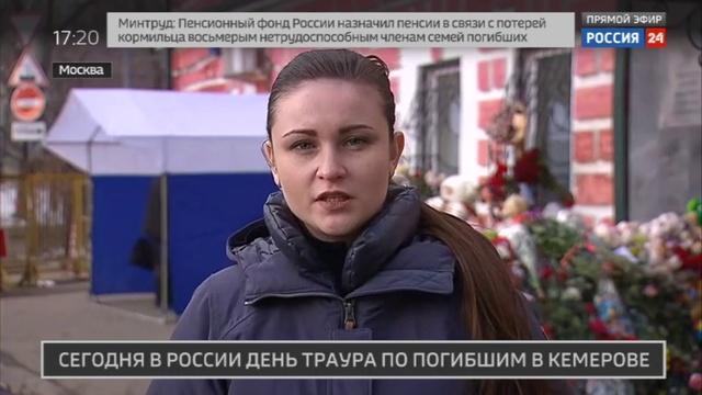 Новости на Россия 24 • Кемерово, мы с тобой! Москва скорбит по погибшим в пожаре