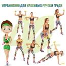 Упражнения для красивых ручек и груди