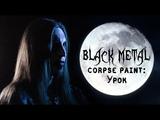 BLACK WINTER Урок Black Metal Corpse Paint