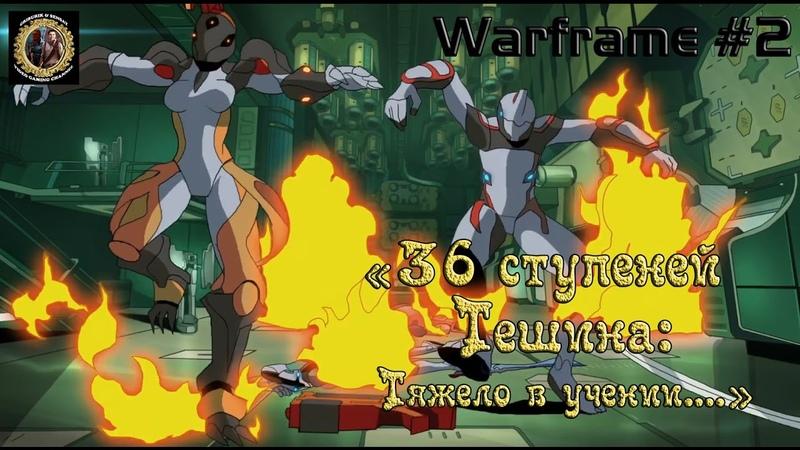 Warframe 2 ●36 ступеней Тешина -Тяжело в учении...●