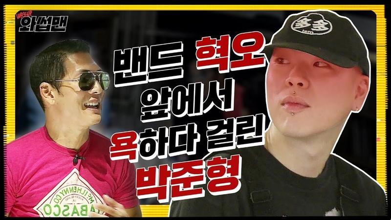 와썹맨 최초 게스트 밴드 혁오, 혁오 1도 모르는 냉동인간 쭌형 몰카함!! | 와5004