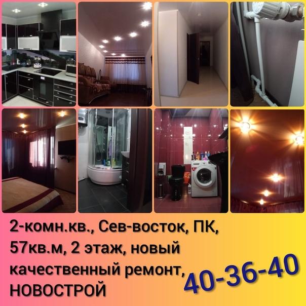 Продается 2х комнатная квартира в новостройке