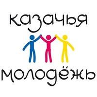 Логотип Казачья молодежь
