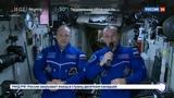 Новости на Россия 24 Космонавты поздравили россиян с Днем народного единства