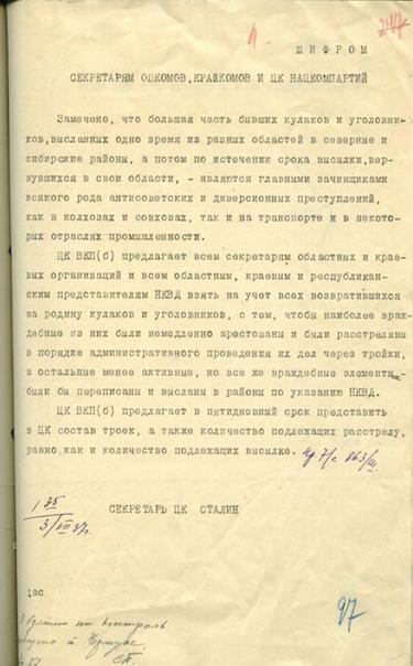 Большой Террор, сталинские чистки Второго июля 1937 года Политбюро ЦК ВКП(б) санкционировало отправку секретарям обкомов, крайкомов, ЦК нацкомпартий телеграммы, в которой предлагалось всем
