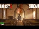 🔴Far Cry 5 Прохождение 1