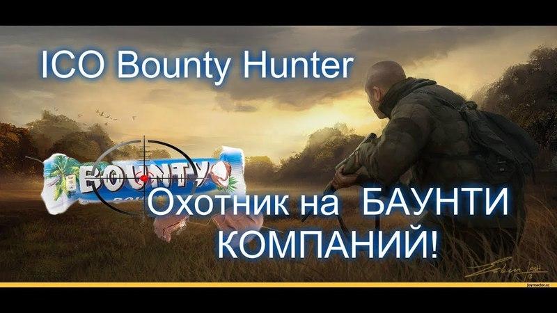 Новая Bounty компания│Монета торгуется на бирже.