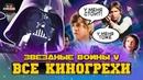 Все киногрехи Звёздные войны Империя наносит ответный удар