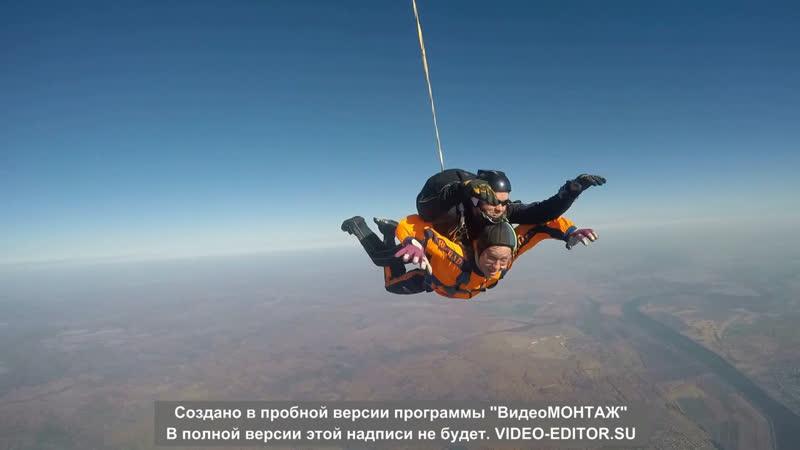 Мой Первый в жизни прыжок с высоты 4000 м.