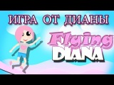 Flying Diana - ИГРА ОТ ДИАНЫ [iOS]