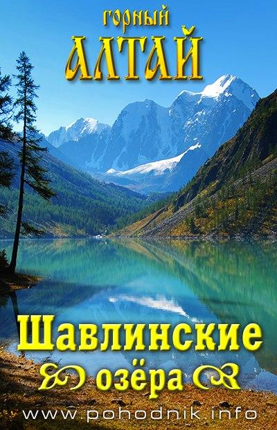 Афиша Барнаул Шавлинские озёра ::: Горный Алтай