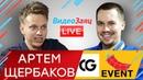 Интервью с Артемом Щербаковым: Студия Жи-Ши Продакшн, трейлер Dota 2, видеомэппинг, CG-супервайзер